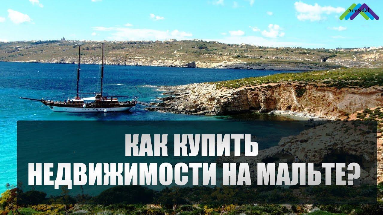 Портал недвижимости Мальты от CofranceSARL